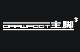 主脚DRAWFOOT