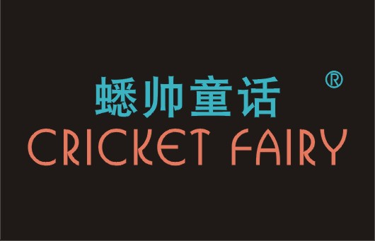 蟋帅童话CRICKET FAIRY}